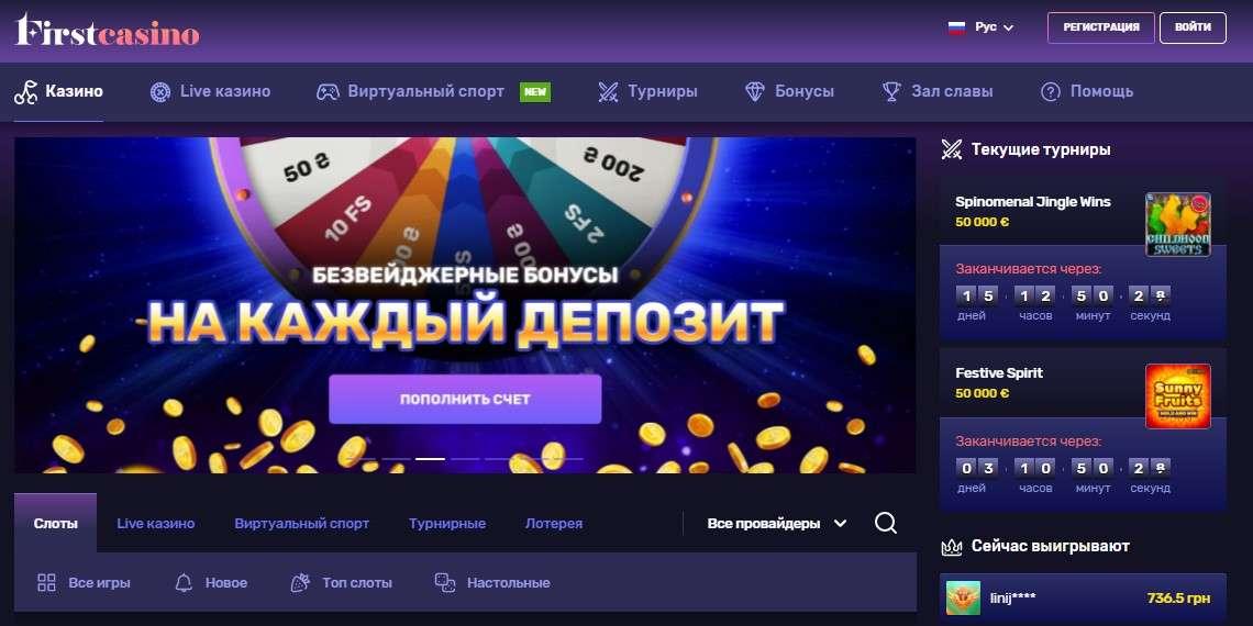 Официальный сайт казино First Casino